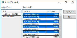 環境復元ソフト「HD革命/WinProtector」Netowork ControllerクライアントPC資料収集、配布