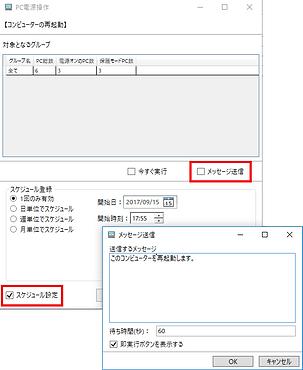 環境復元ソフト「HD革命/WinProtector」Netowork ControllerクライアントPC操作 スケジュール実行メッセージ送信