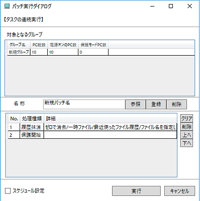 環境復元ソフト「HD革命/WinProtector」Netowork ControllerクライアントPC操作をバッチ登録