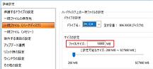 環境復元ソフト「HD革命/WinProtector」一時ファイル(HDD)10000MBが初期値