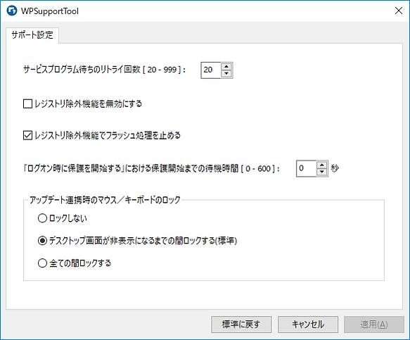 v8サポートツールサポ.png