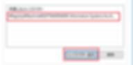 環境復元ソフト「HD革命/WinProtector」「除外する項目」の設定レジストリキー除外