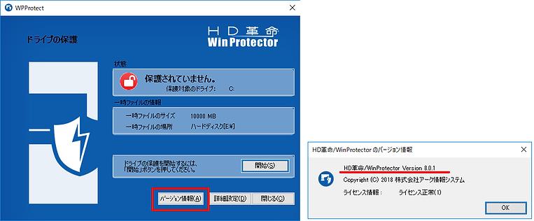 サポート-WinPバージョンを確認する.png