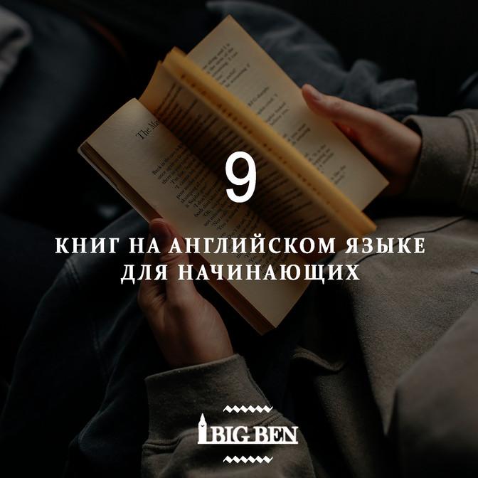 9 книг, с которыми легко и приятно учить английский