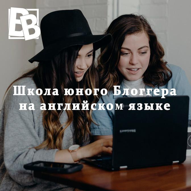 Школа юного Блоггера на английском языке