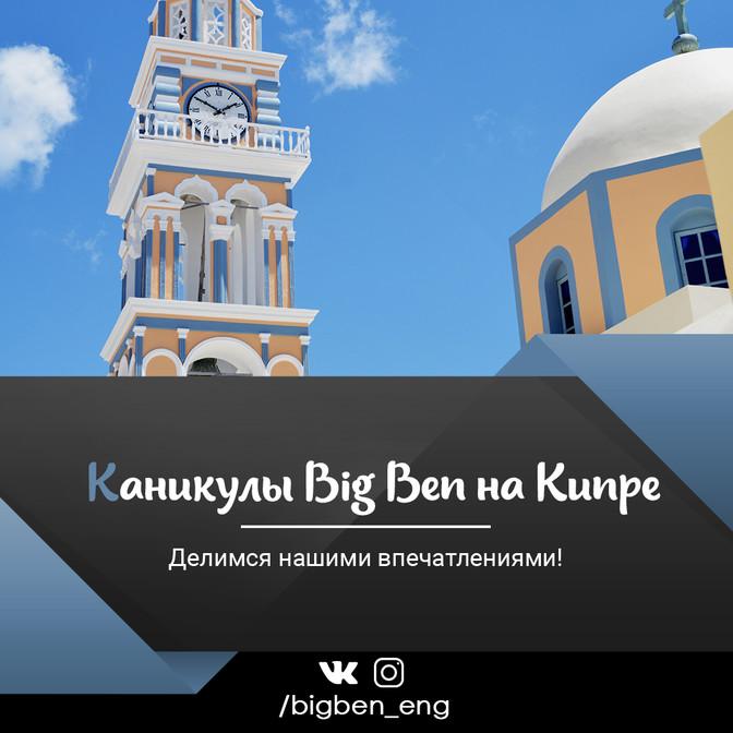 Каникулы Big Ben на Кипре