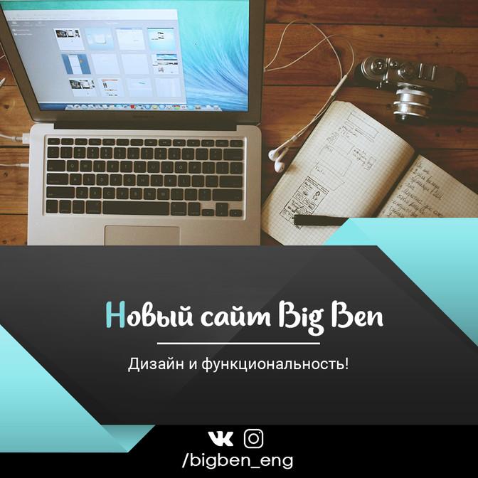 Мы рады представить Вам новый сайт!