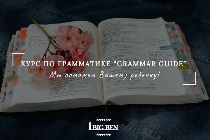 "Курс по грамматике ""Grammar guide"""