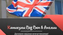 Каникулы Big Ben в Англии