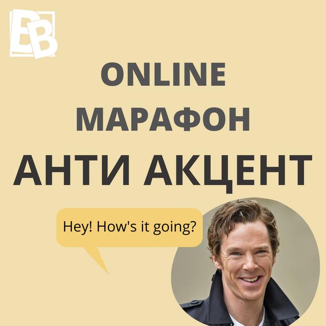 "ONLINE МАРАФОН ""АНТИ-АКЦЕНТ"""