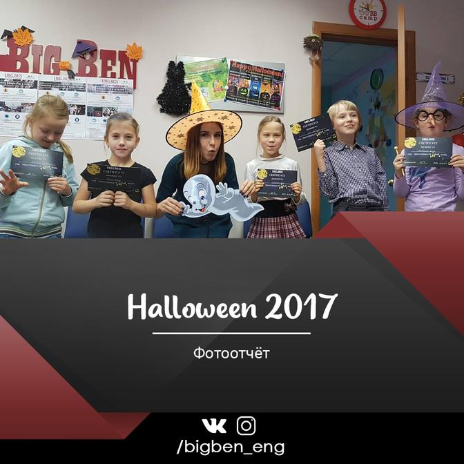 Фотоотчёт с Halloween 2017