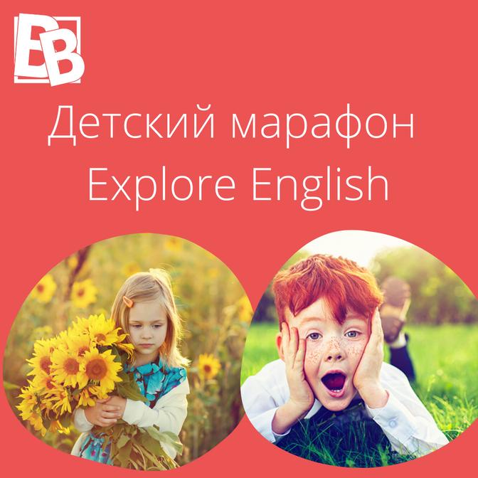 """ДЕТСКИЙ ONLINE МАРАФОН """"EXPLORE ENGLISH"""""""
