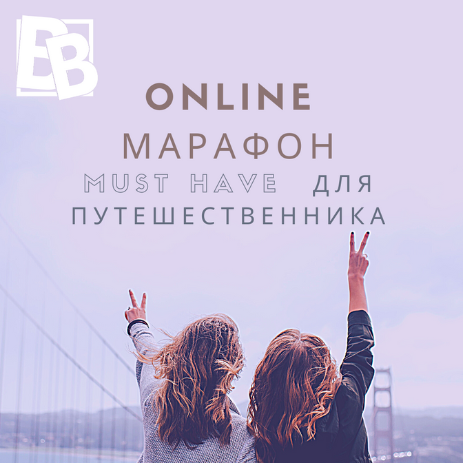 "ONLINE МАРАФОН ""MUST HAVE"""