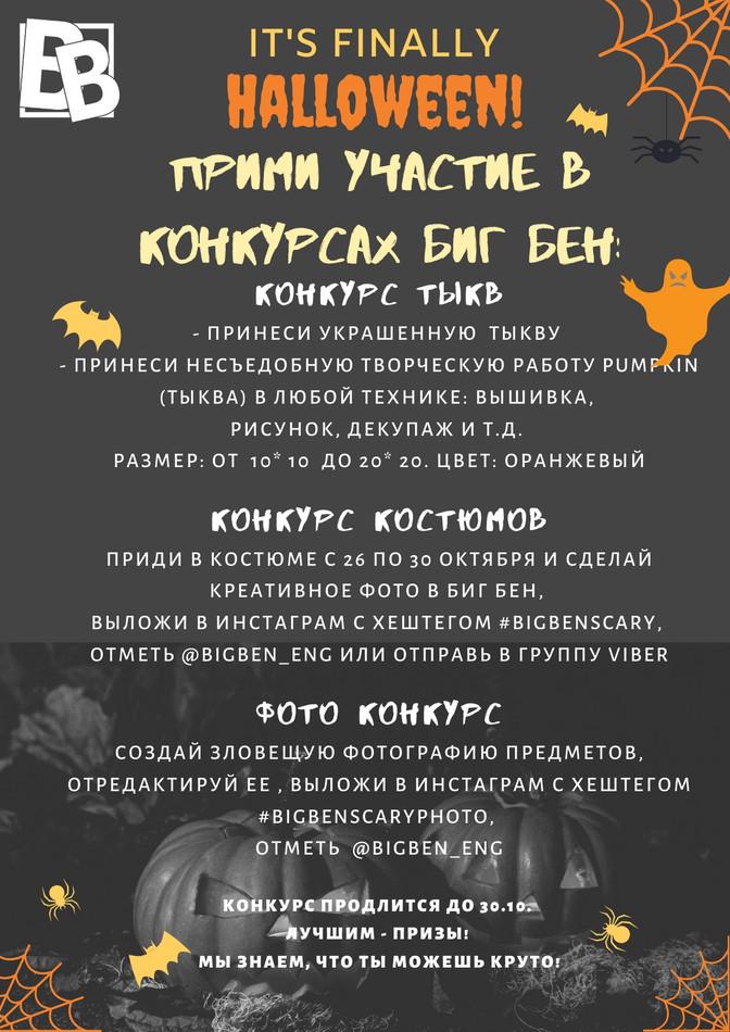 Сделаем октябрь СТРАШНО творческим!