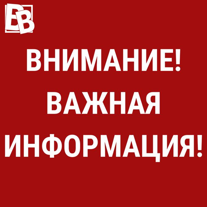 ВАЖНАЯ ИНФОРМАЦИЯ!