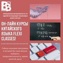 Он-лайн курсы китайского языка