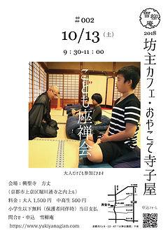 terakoya002.jpg