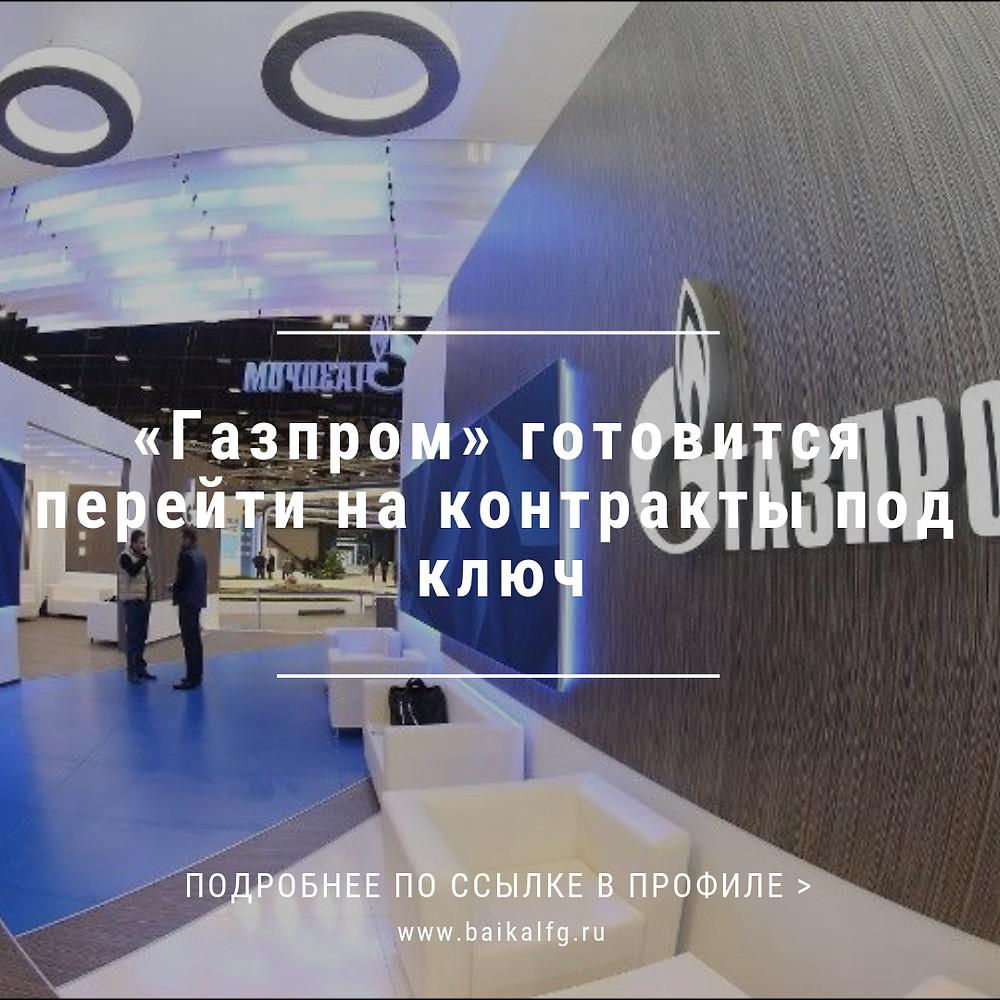 «Газпром» готовится перейти на контракты под ключ