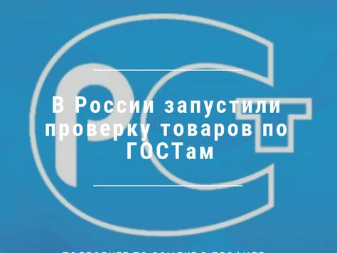 В России запустили проверку товаров по ГОСТам