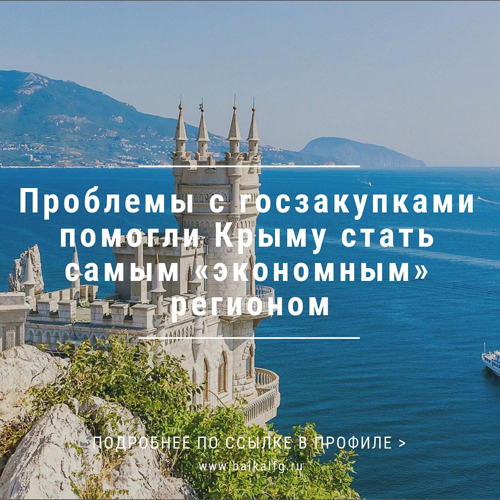 Проблемы с госзакупками помогли Крыму стать самым «экономным» регионом
