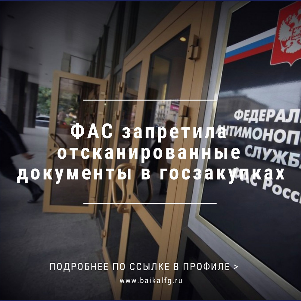 ФАС запретила отсканированные документы в госзакупках
