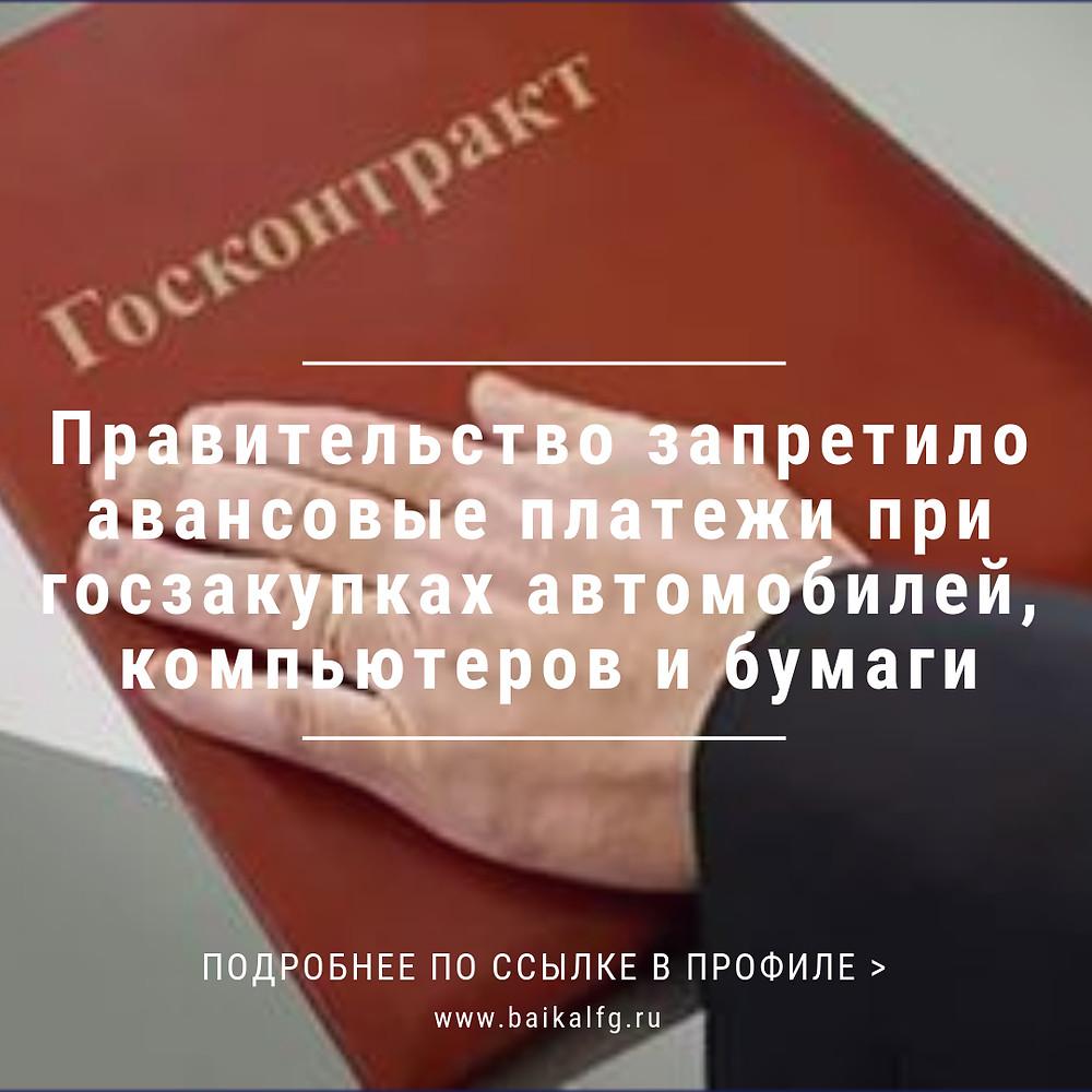 Правительство запретило авансовые платежи при госзакупках автомобилей, компьютеров и бумаги