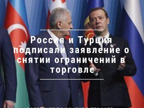 Россия и Турция подписали заявление о снятии ограничений в торговле