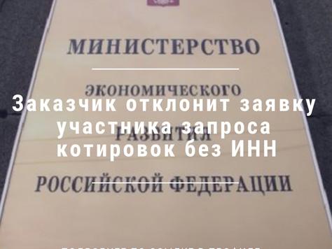 Заказчик обязан отклонить заявку участника запроса котировок, который не представил сведения об ИНН
