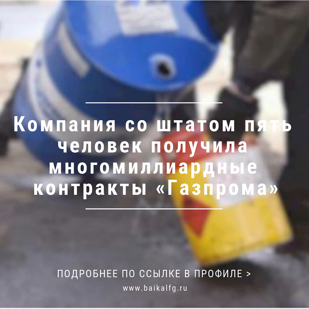 Компания со штатом пять человек получила многомиллиардные контракты «Газпрома»