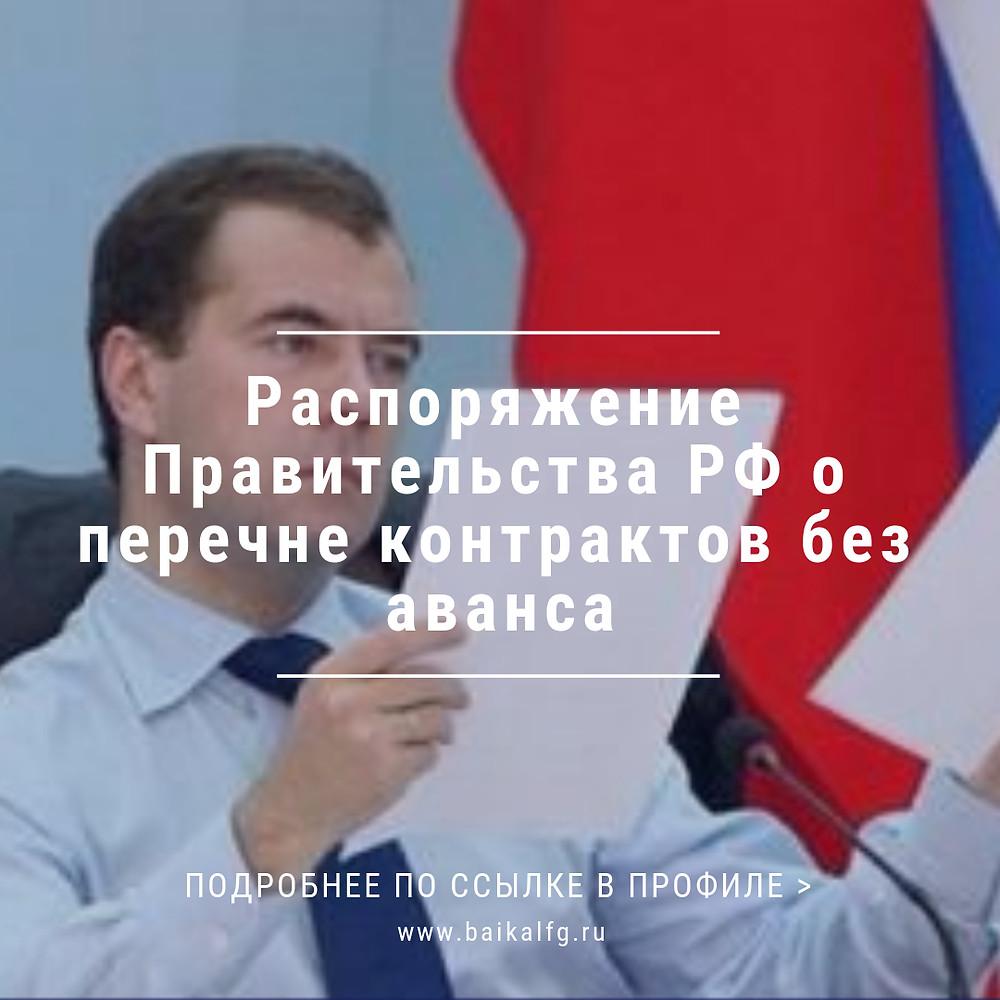 Распоряжение Правительства РФ от 14.03.2017 N 455-р об утверждении перечня договоров (контрактов) без аванса