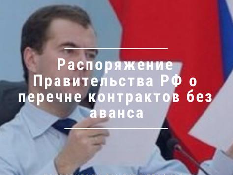 Распоряжение Правительства РФ от 14.03.2017 N 455-р об утверждении перечня договоров (контрактов) бе