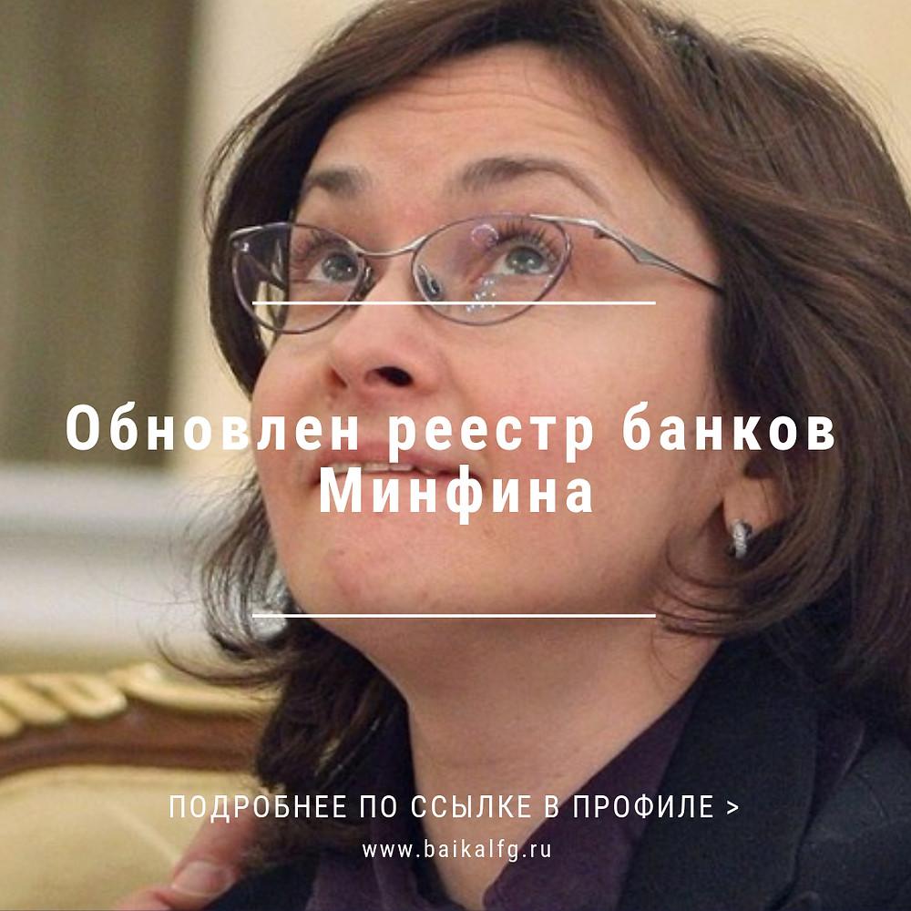 Обновлен реестр банков Минфина
