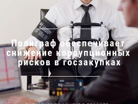 Полиграф обеспечивает снижение коррупционных рисков при осуществлении закупок в Москве