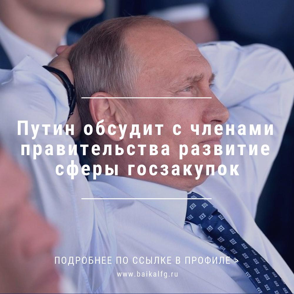 Путин обсудит с членами правительства развитие сферы госзакупок