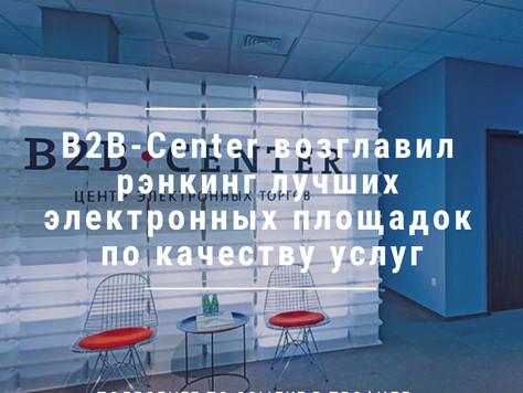 B2B-Center возглавил рэнкинг лучших электронных торговых площадок по качеству услуг