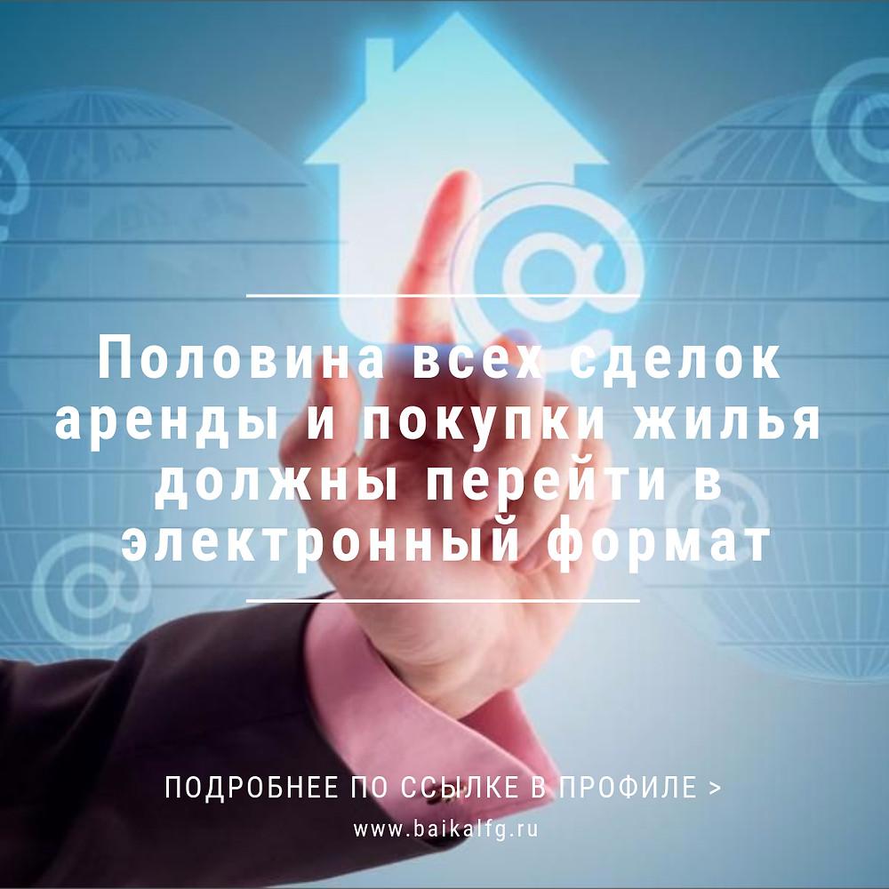 Половина всех сделок аренды и покупки жилья должны перейти в электронный формат до 2022 г.