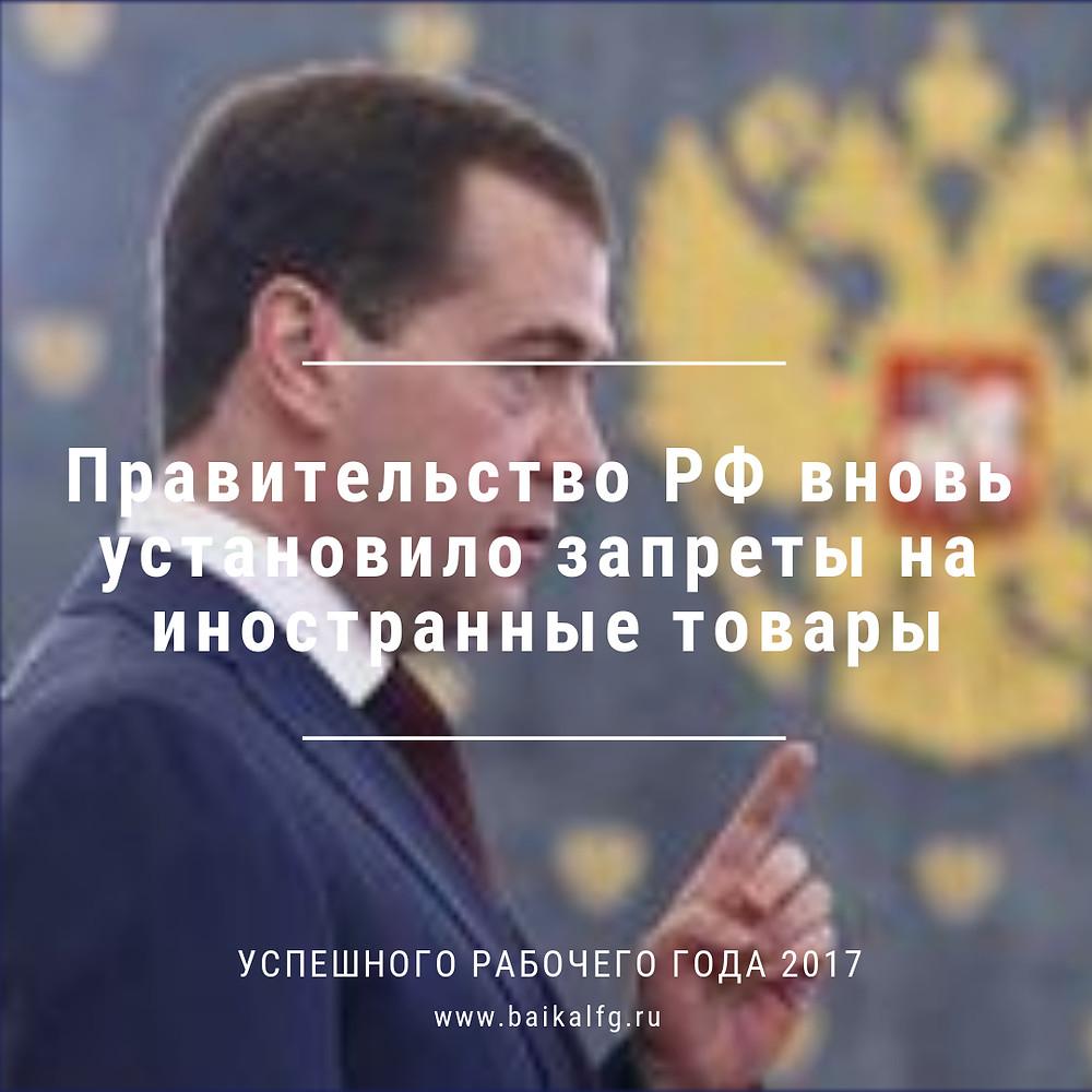 Правительство РФ вновь установило запреты на допуск иностранных товаров