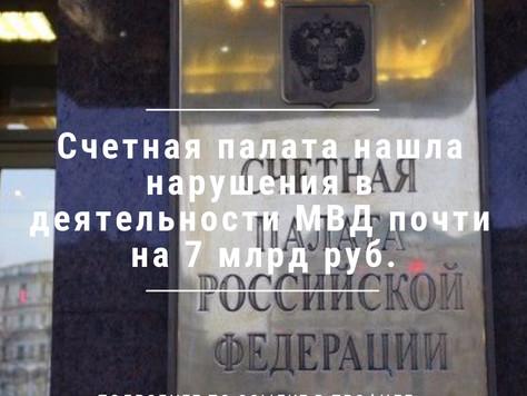 Счетная палата нашла нарушения в деятельности МВД почти на 7 млрд руб.