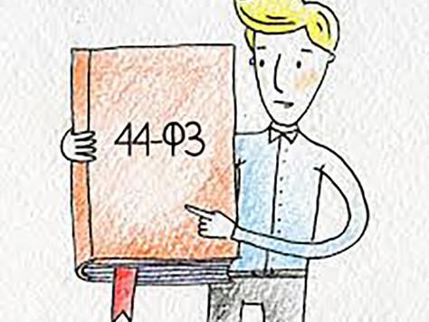 Очередные поправки в 44-ФЗ