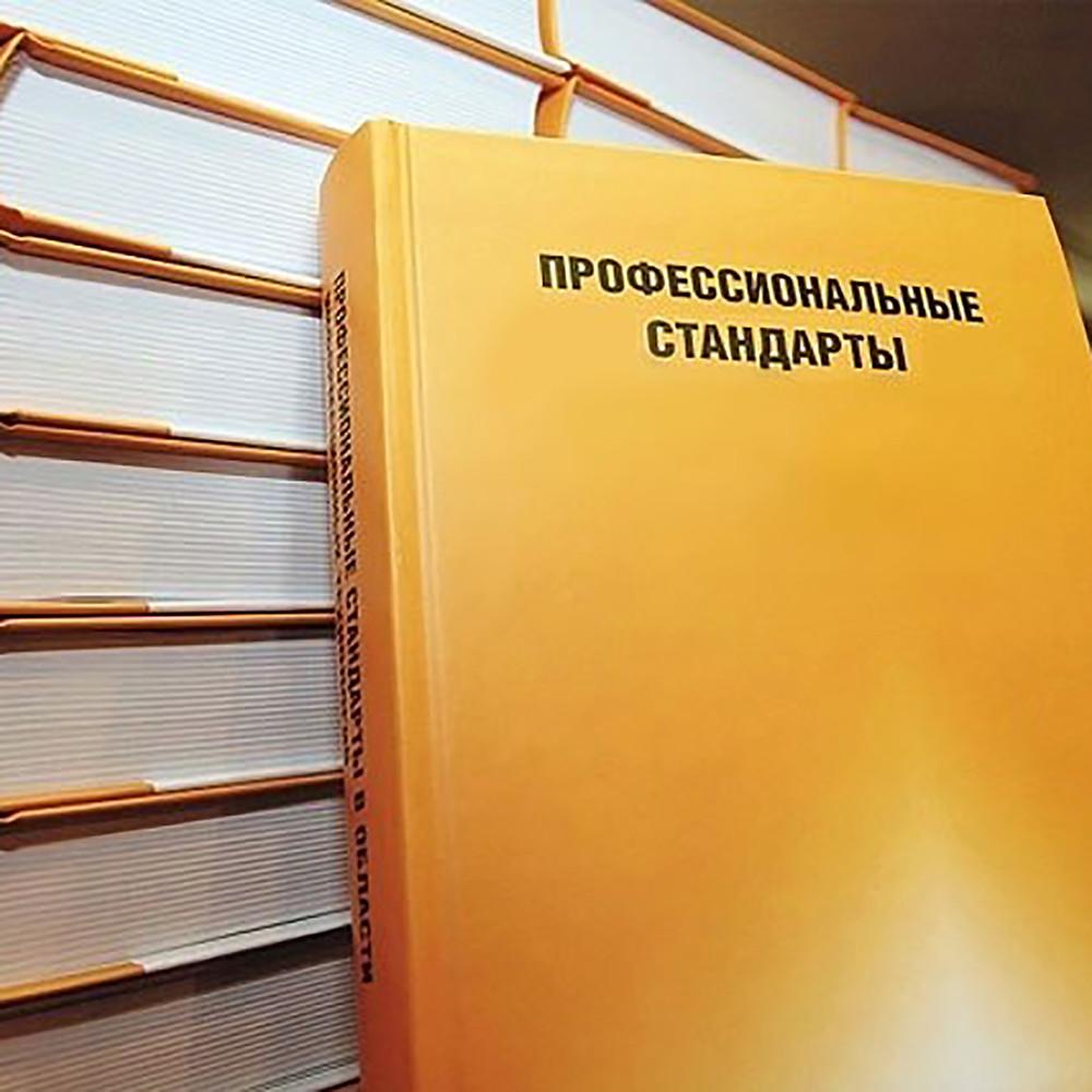 Заказчик по 223-ФЗ имеет право требовать от специалиста по закупкам соответствия профстандарту