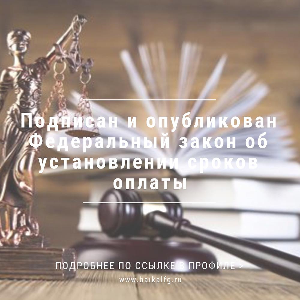 Подписан и опубликован Федеральный закон об установлении сроков оплаты