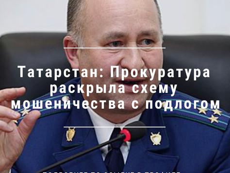 Татарстан: Прокуратура раскрыла схему мошеничества с подлогом и уступкой прав требования