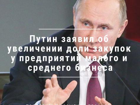 Путин заявил об увеличении доли закупок государством у предприятий малого и среднего бизнеса
