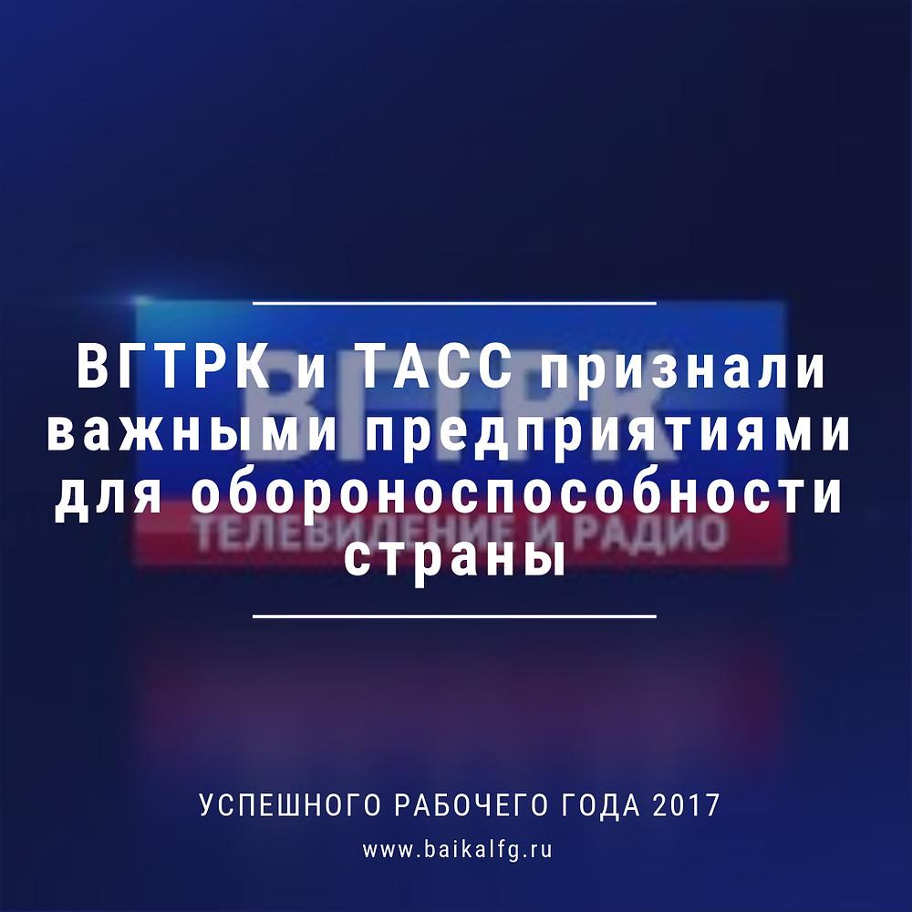 ВГТРК и ТАСС признали важными предприятиями для обороноспособности страны