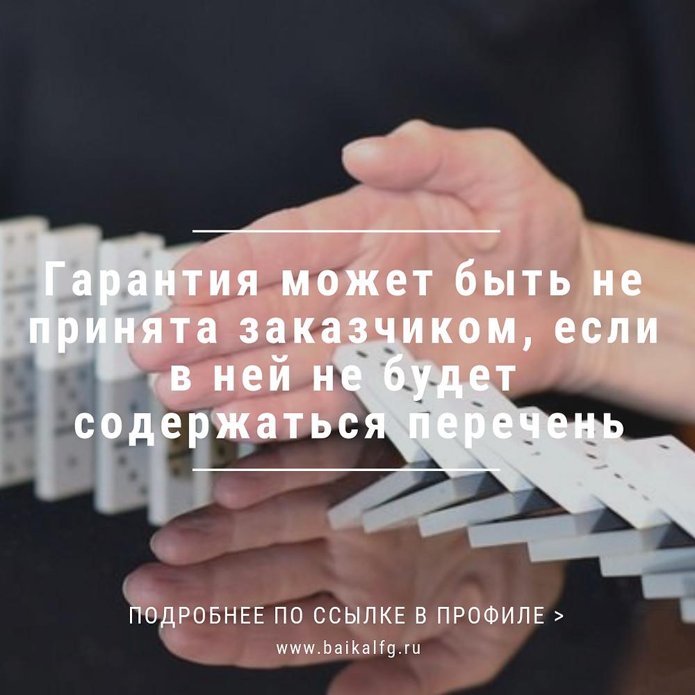 Банковская гарантия может быть не принята заказчиком, если в ней не будет содержаться перечень документов, представляемых заказчиком банку