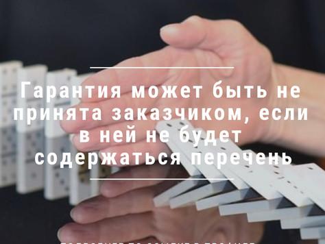 Банковская гарантия может быть не принята заказчиком, если в ней не будет содержаться перечень докум