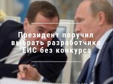 Президент поручил выбрать разработчика ЕИС без конкурса