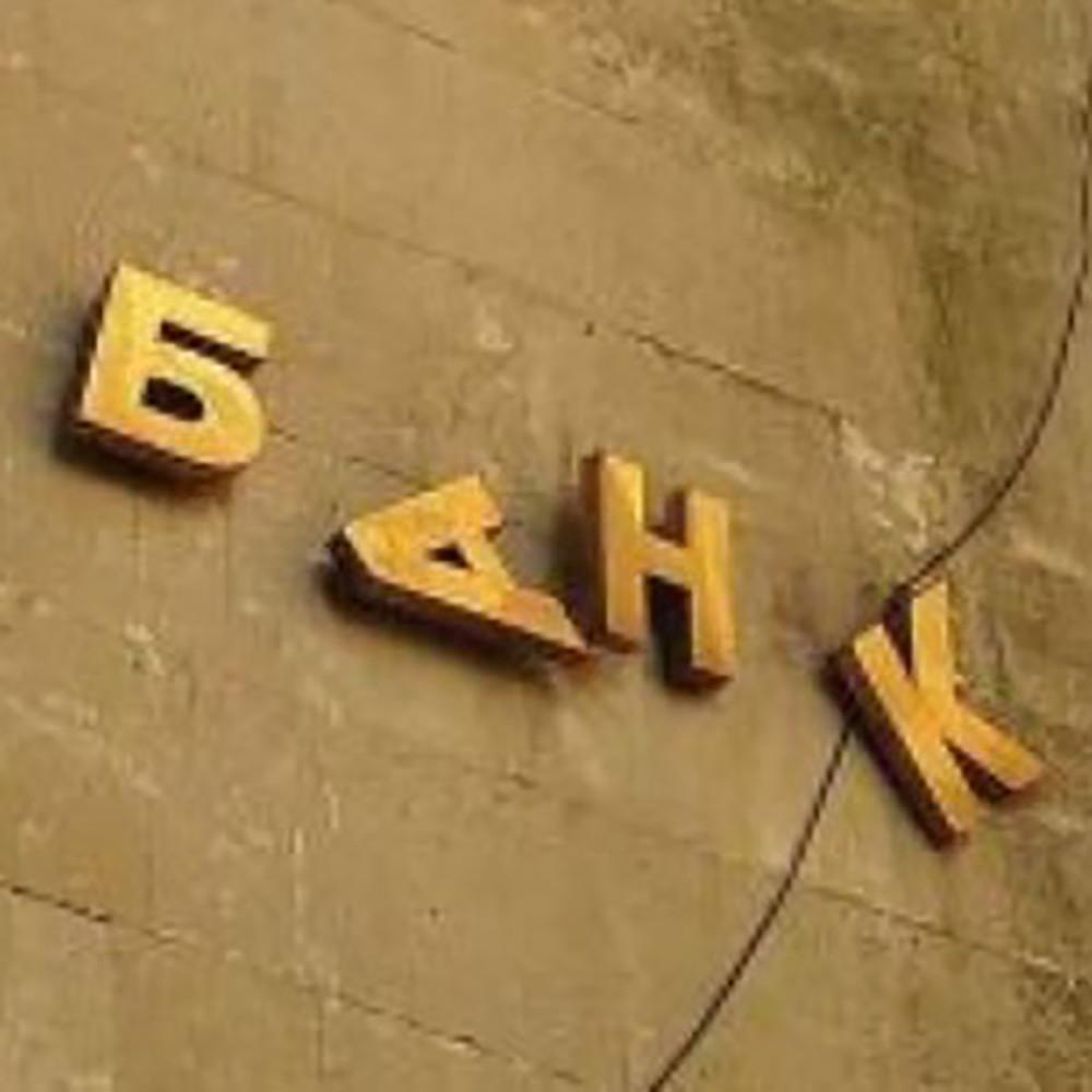 Обновление реестра банков Минфина: 2 банка вышло из реестра