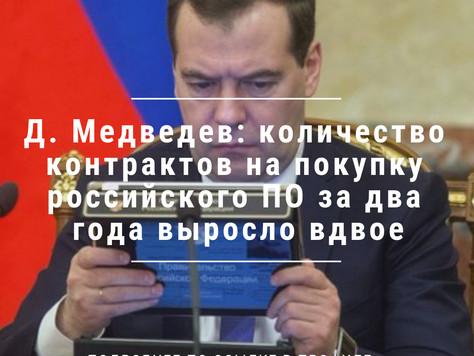 Дмитрий Медведев: количество контрактов на покупку российского ПО за два года выросло вдвое