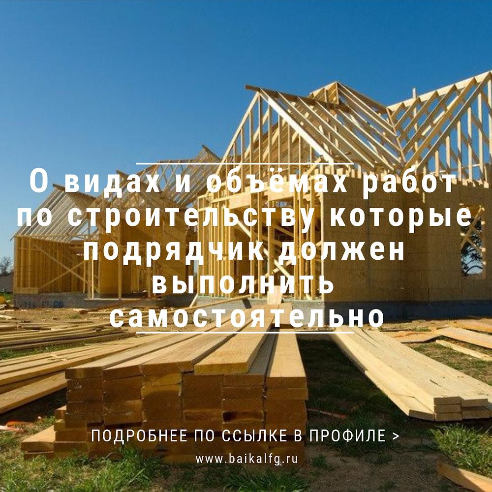 О видах и объёмах работ по строительству и реконструкции объектов капитального строительства, которые подрядчик должен выполнить самостоятельно